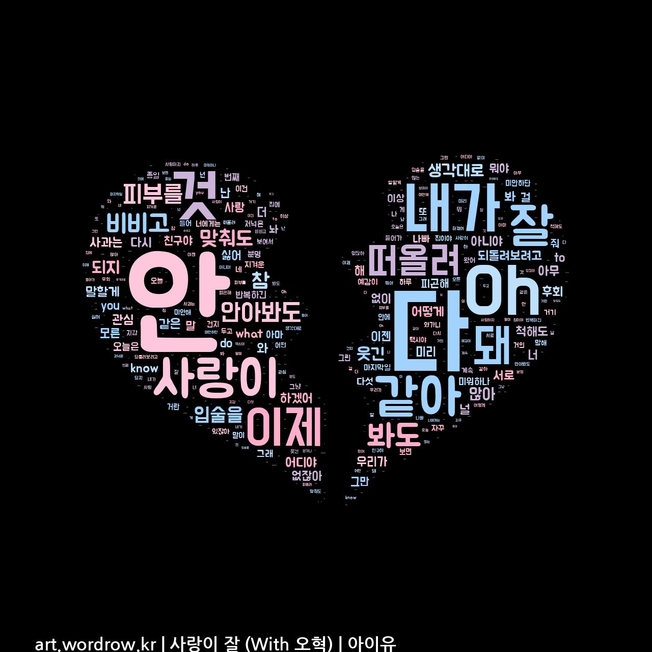 워드 아트: 사랑이 잘 (With 오혁) [아이유]-11